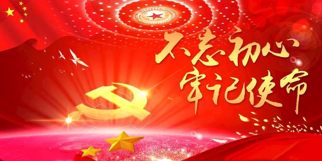2020庆祝建党99周年精选活动方案范文